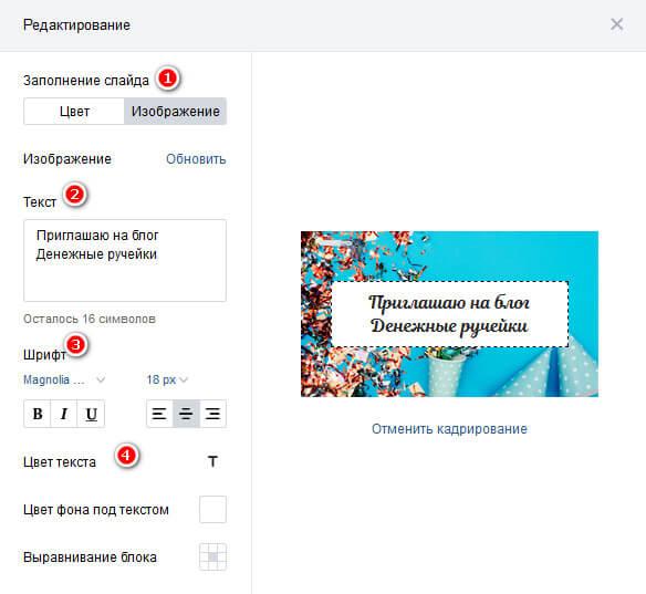 оформление слайдов для видеоролика вконтакте