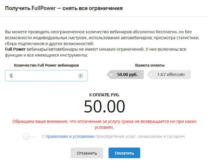 оплата тарифа FullPower