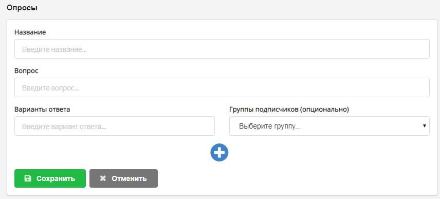 добавление опросов в вебинарную комнату