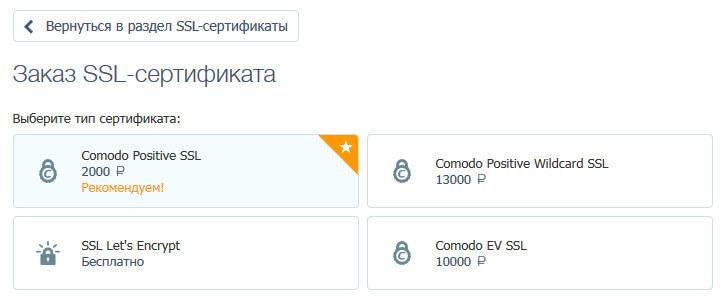 доступные платные ssl сертификаты