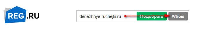 анализ доменного имени через Reg.ru