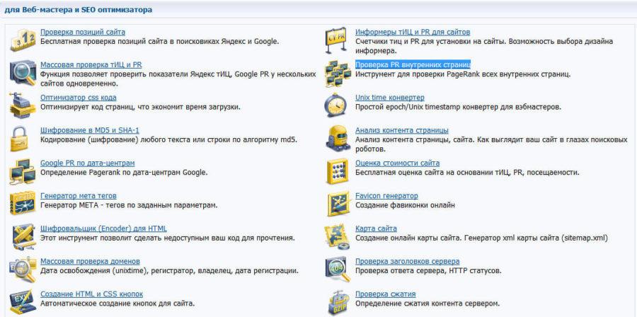 полный функционал www.cy-pr.com