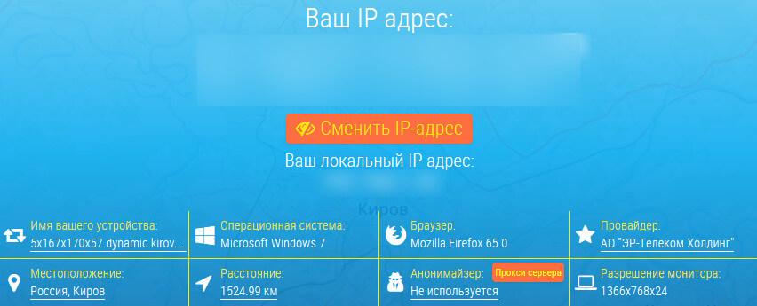 данные вашего ip
