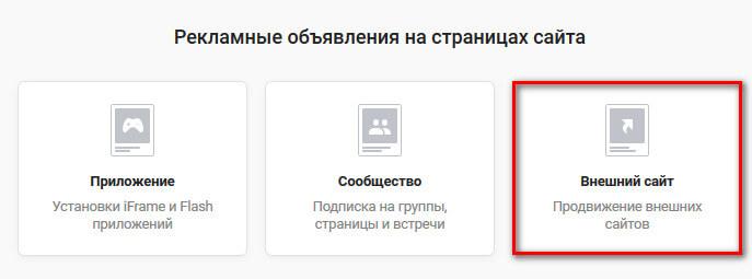 реклама сайта вконтакте