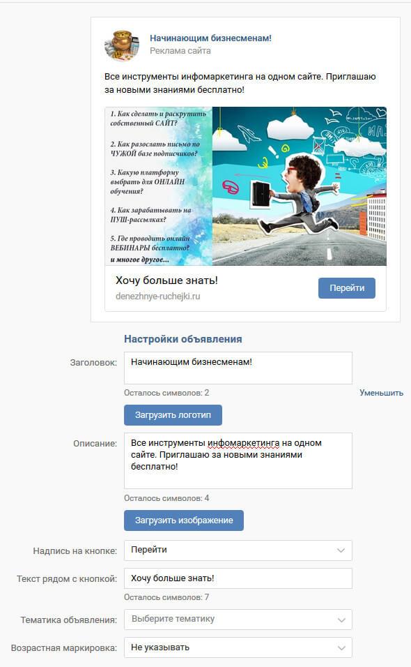 пример настроек поста с рекламой сайта