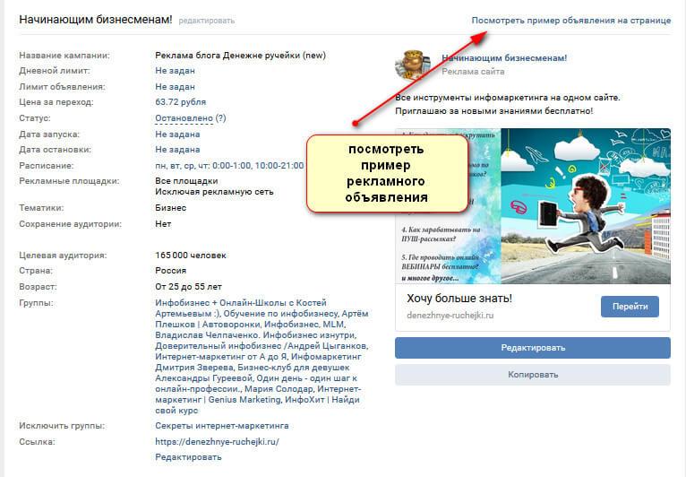 пример поста с рекламой сайта