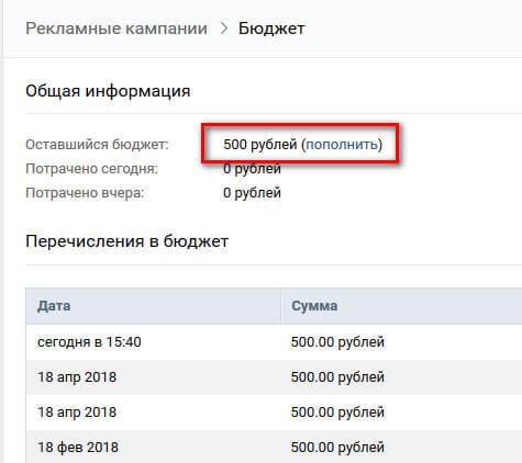 пополнение бюджета вконтакте