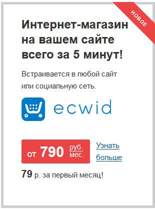 виджет Ecwid для торговли в интернете