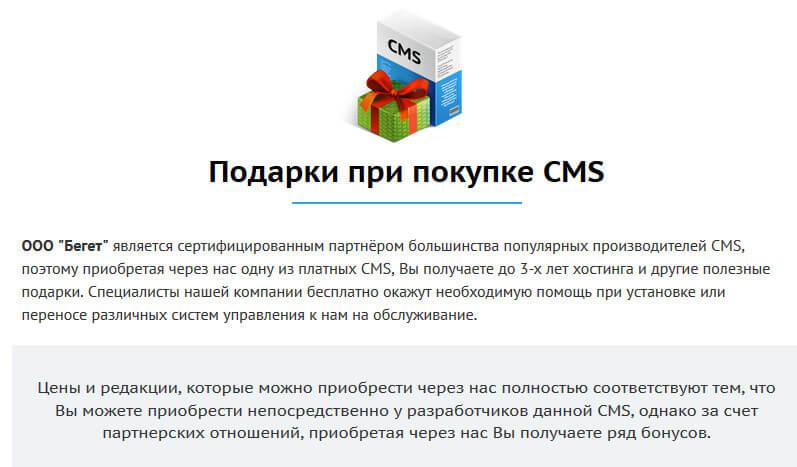 подарки при покупке cms на хостинге Бегет