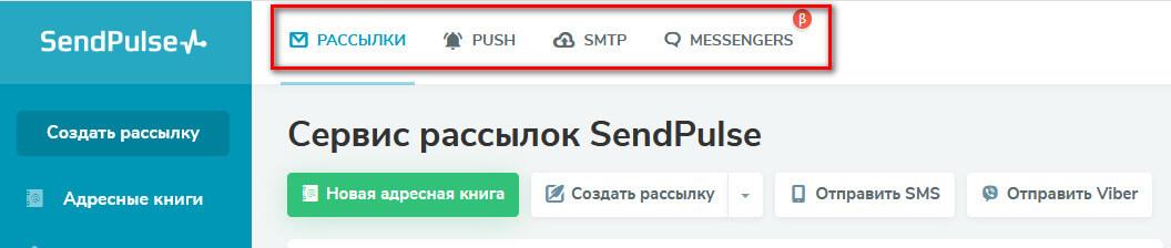 функционал Sendpulse