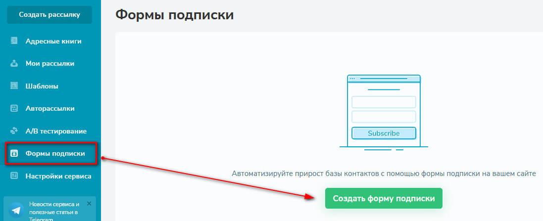 форма подписки SendPulse