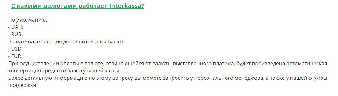 валюта Interkassa