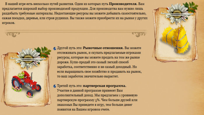 игра farmfolks.org