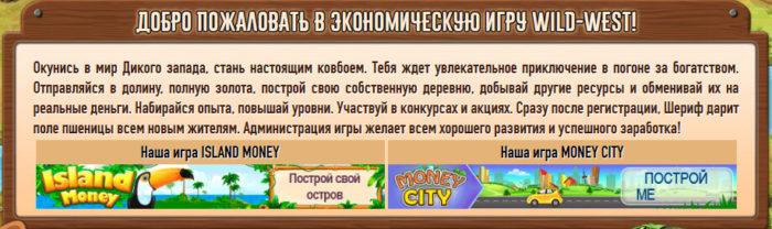 Дикий запад: экномическая онлайн игра