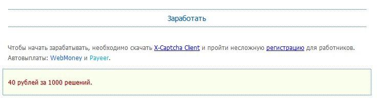 x-captcha.ru тарифы