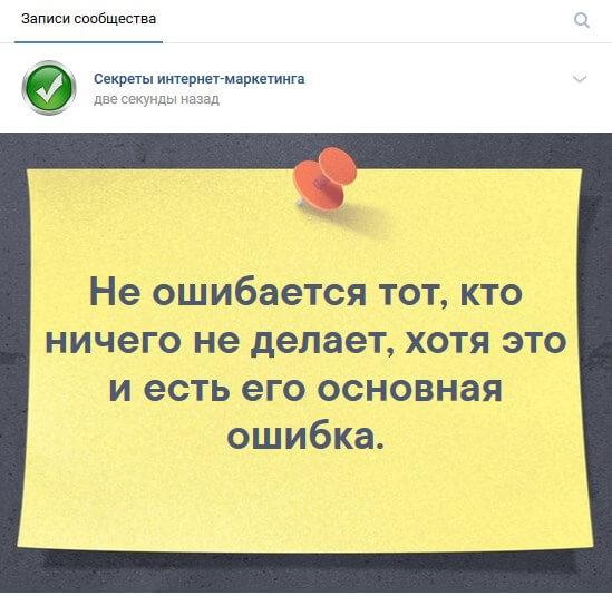 пример постера вконтакте