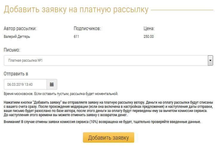 добавление заявки на платную рассылку