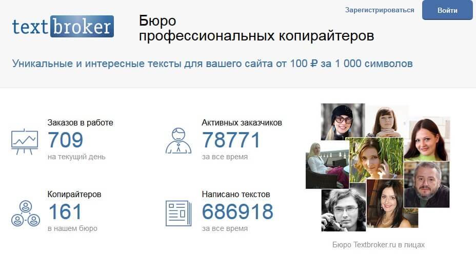 статьи от 100 рублей на текстброкер
