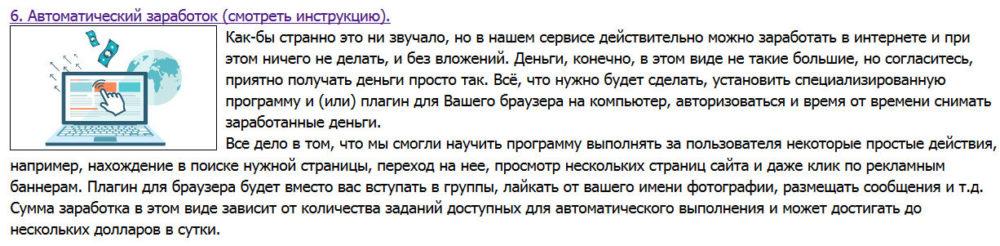 пассивный заработок на сайте vipip.ru