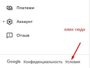условия пользования гугл адсенс