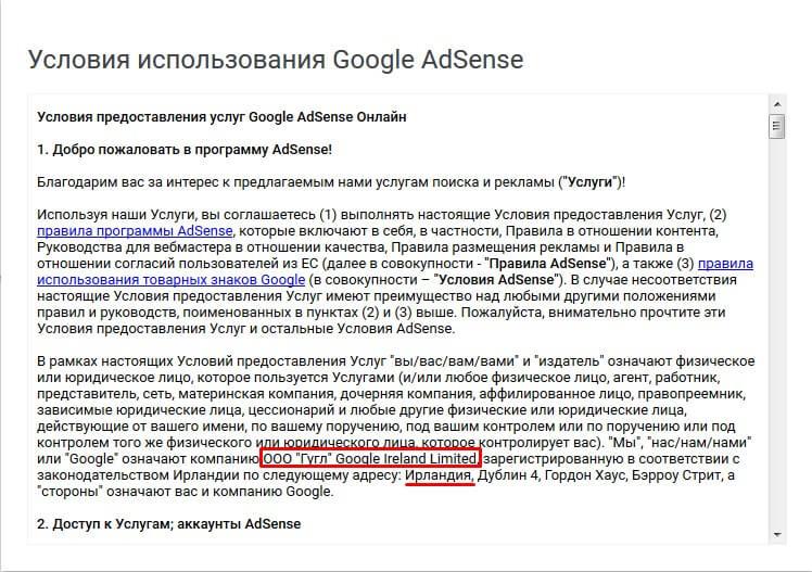 справка от Гугл