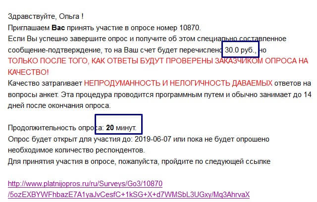 опрос на 30 рублей