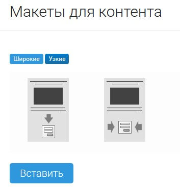 разметка сайта через макет