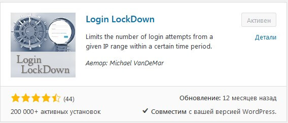 модуль Login LockDown