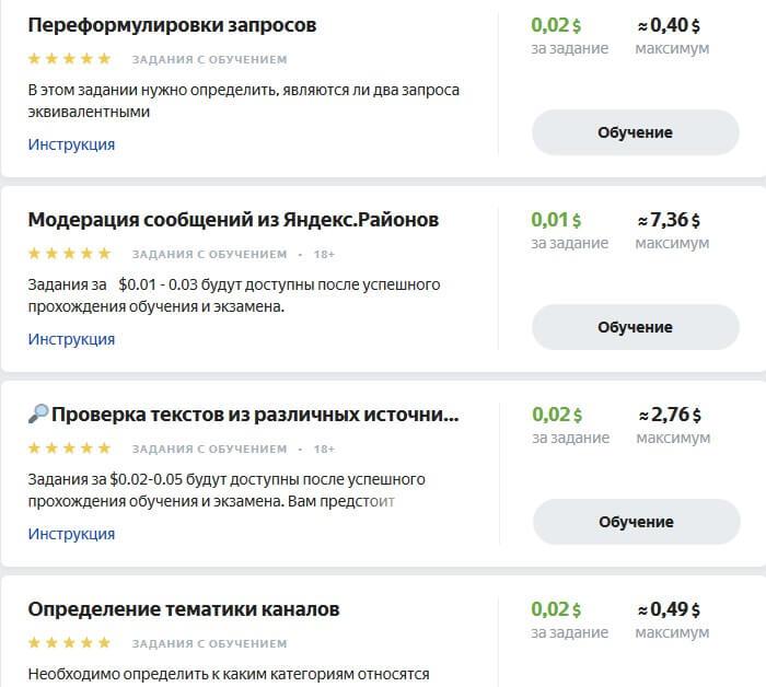 задания от Яндекс Толока