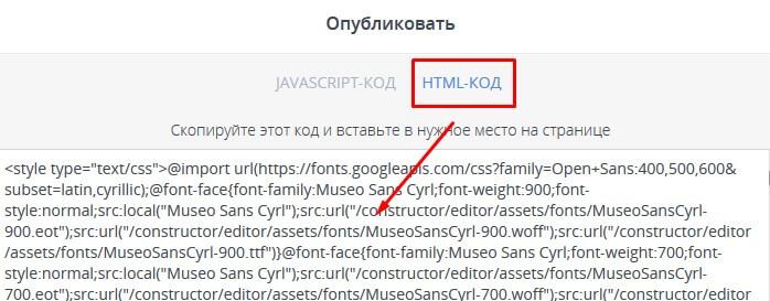 копирование html кода
