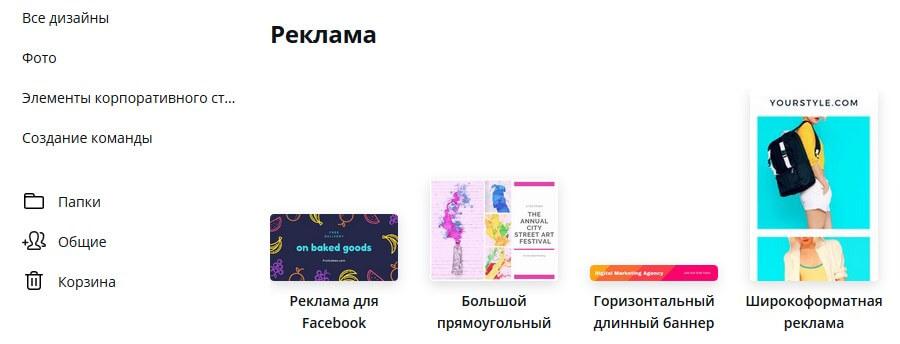 шаблоны для рекламы