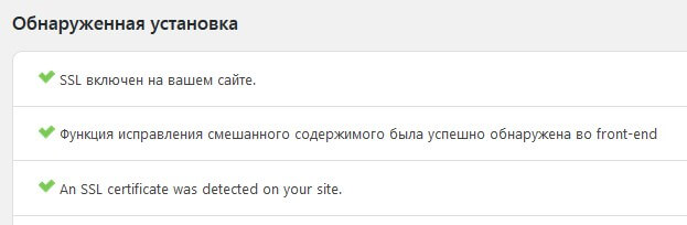 подключение SSL