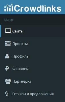 меню сервиса Краудлинкс