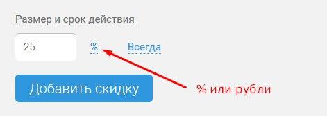 проценты или рубли
