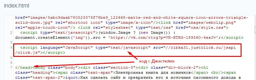 установка кода через хостинг