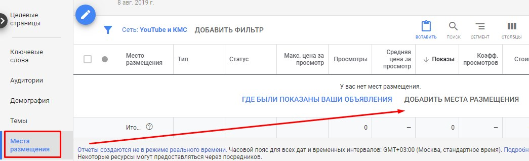 реклама google ютуб