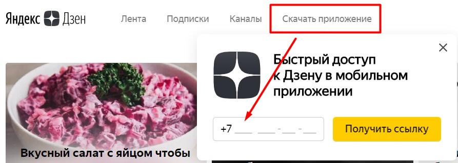 приложение яндекс дзен на телефоне