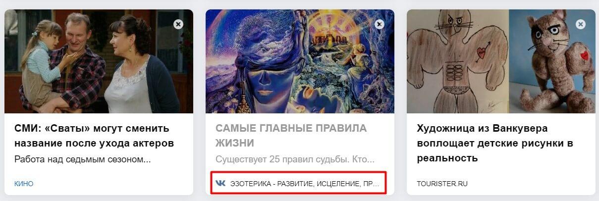 конкурент яндекс дзен pulse mail ru