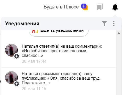 как отключить уведомления от Яндекс Дзен