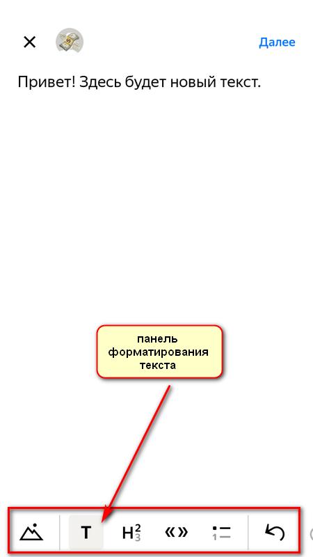 панель форматирования текста