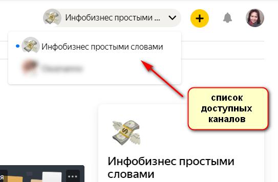 Редактор дзен