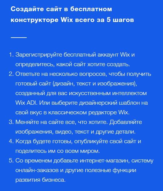 создание сайта за 5 шагов