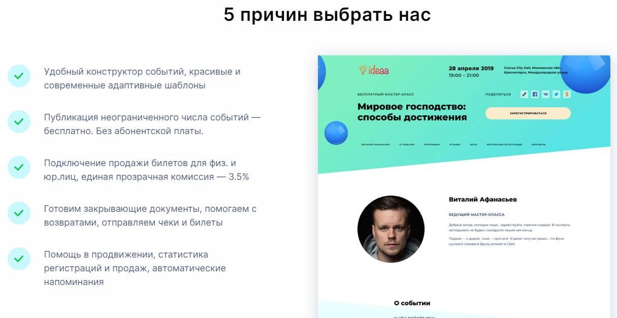 возможности конструктора сайтов нетхаус