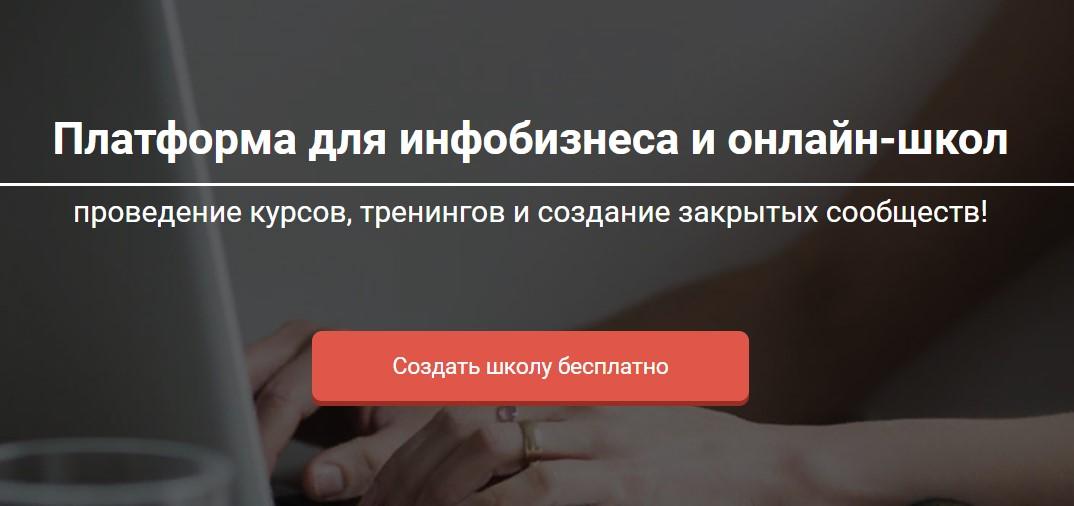 создание онлайн-курсов
