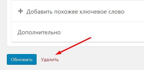 удаление через кнопку