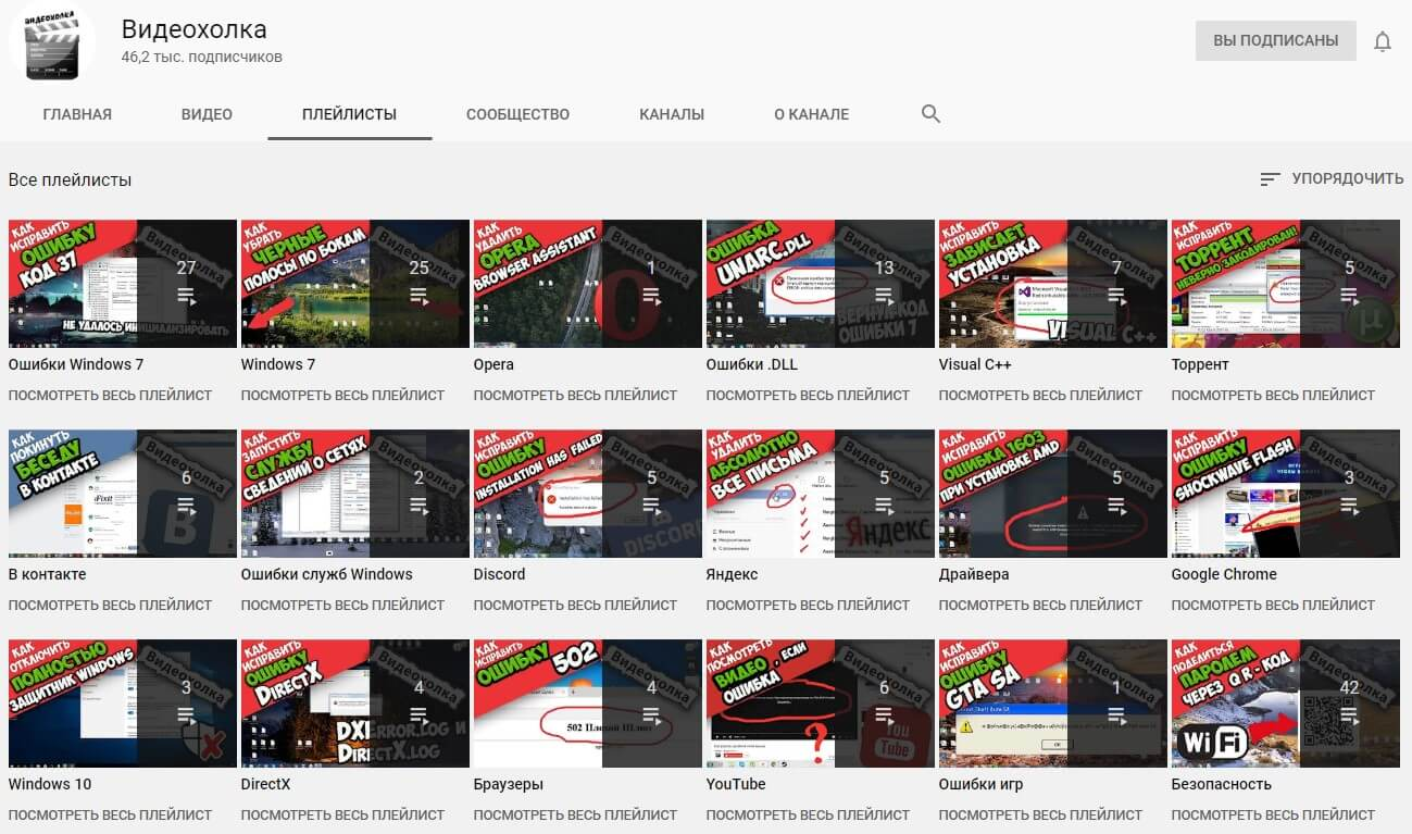 плейлисты канала Видеохолка