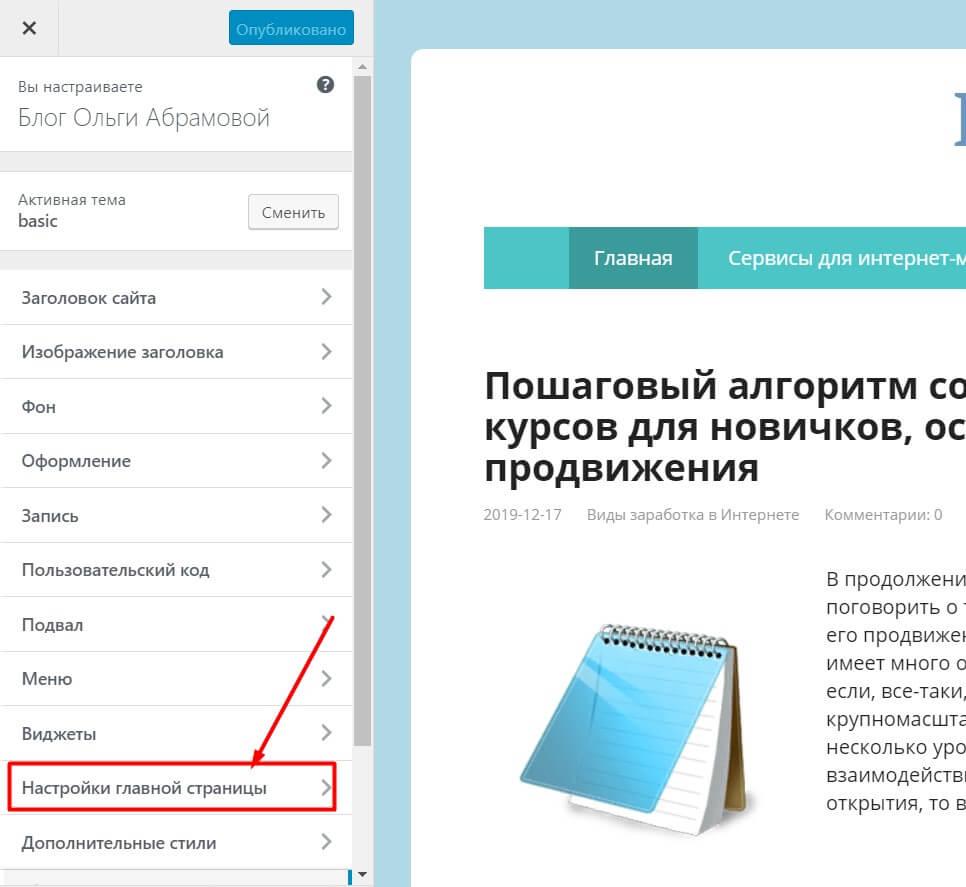 блог в онлайн режиме