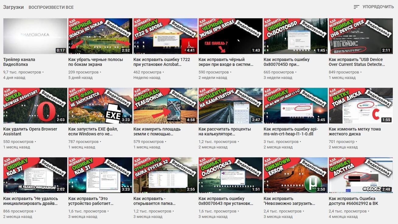 видеоуроки на Видеохолке