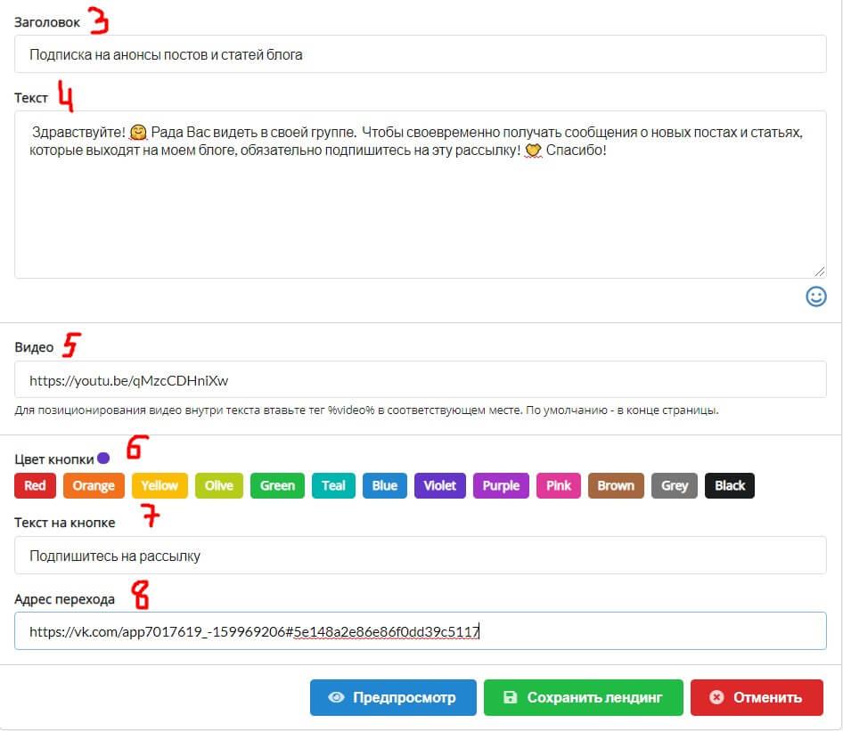 подписная страница для сбора подписчиков на smmspider
