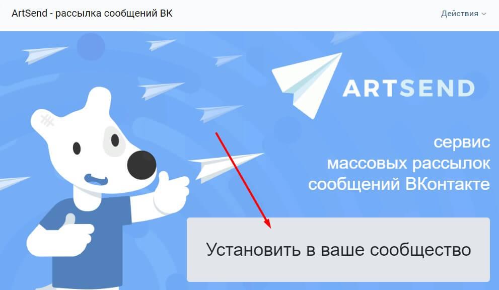 ArtSend сервис массовых рассылок сообщений вк